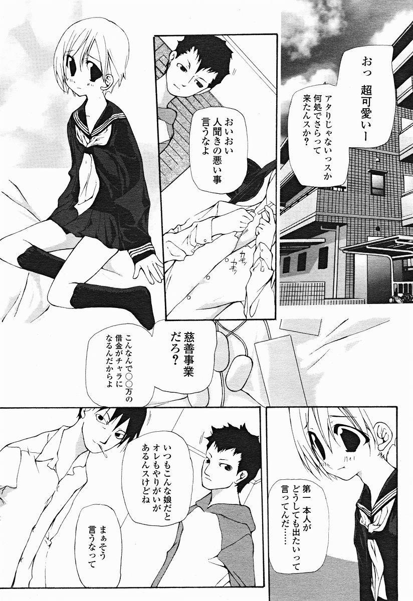 Comic Binetsu Angel 2004-11 23