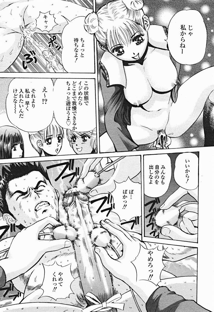Comic Binetsu Angel 2004-11 239
