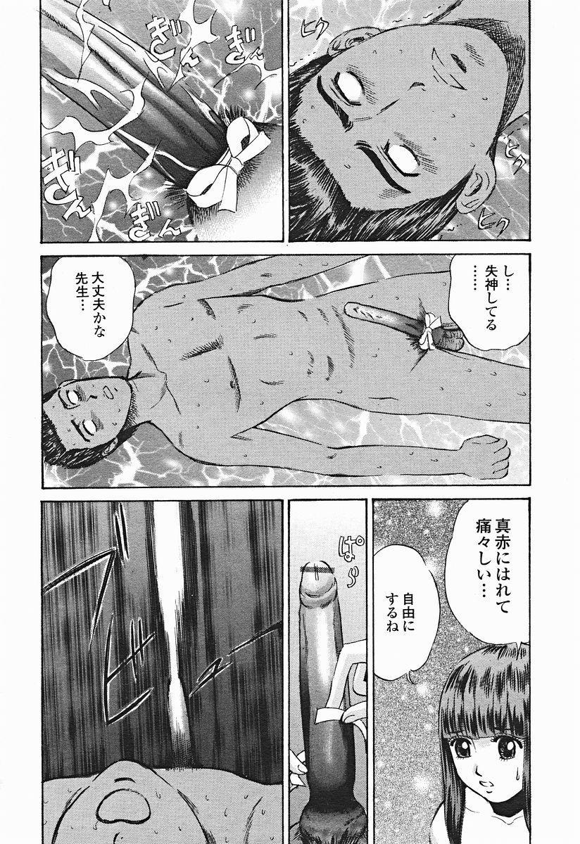 Comic Binetsu Angel 2004-11 244