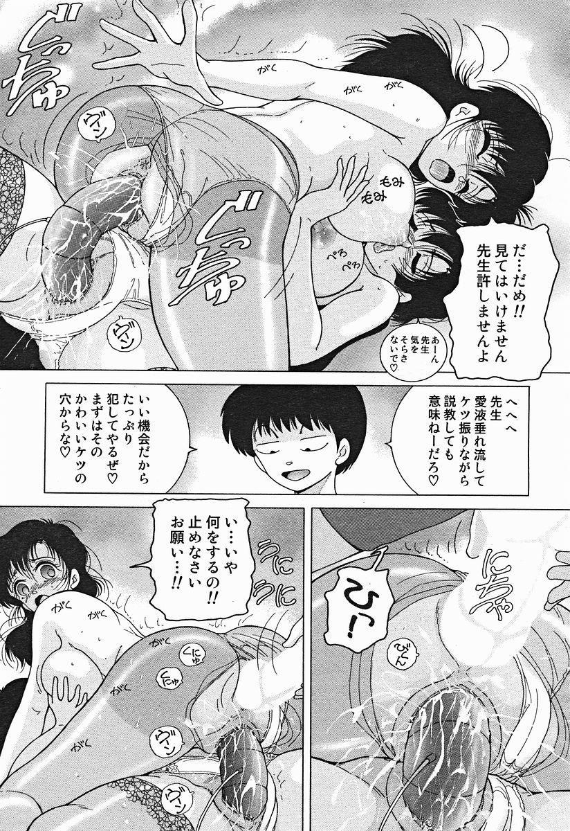 Comic Binetsu Angel 2004-11 257