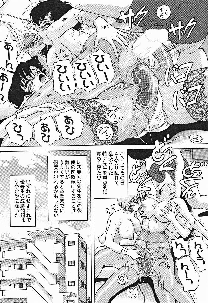 Comic Binetsu Angel 2004-11 260