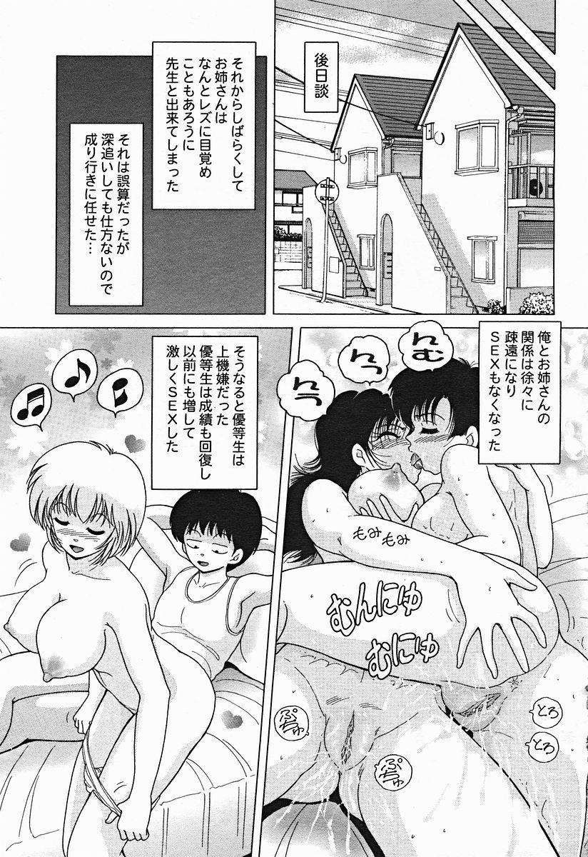 Comic Binetsu Angel 2004-11 261
