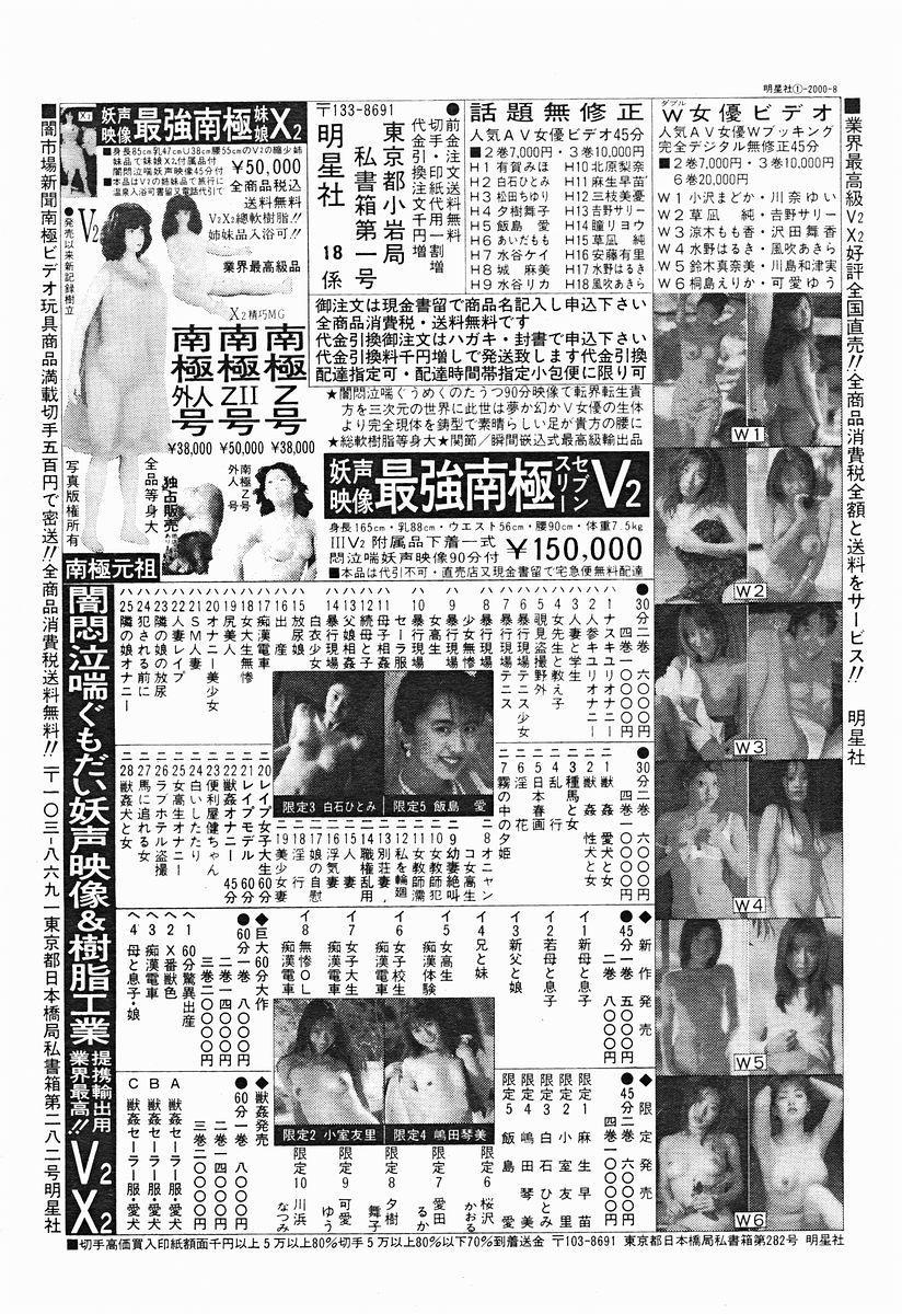 Comic Binetsu Angel 2004-11 270