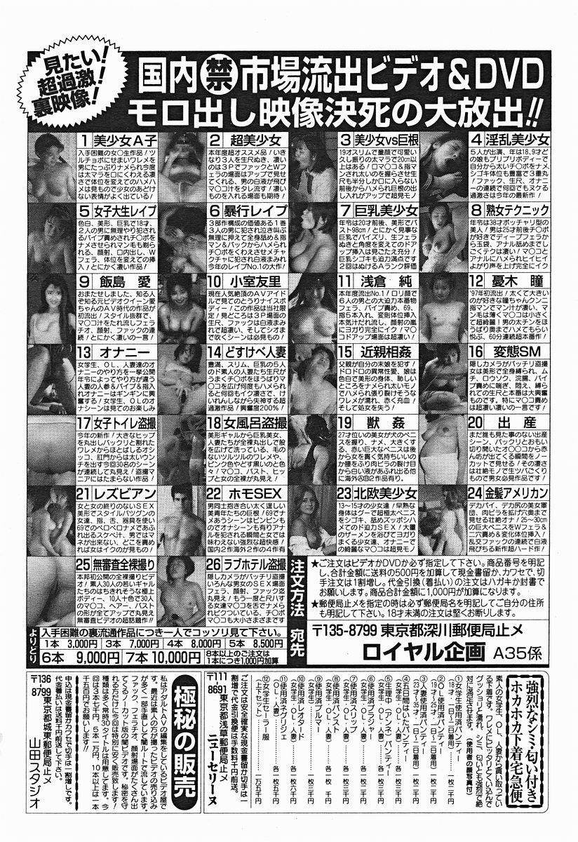 Comic Binetsu Angel 2004-11 272