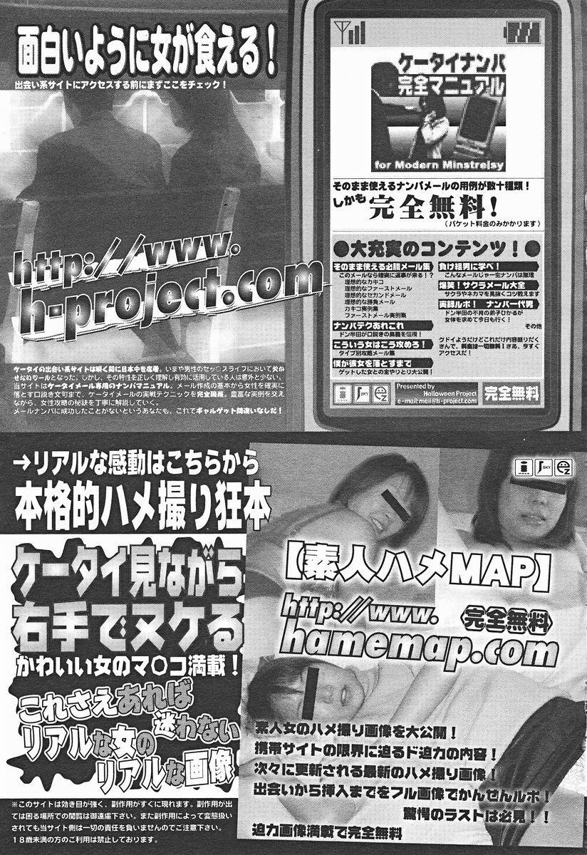 Comic Binetsu Angel 2004-11 273