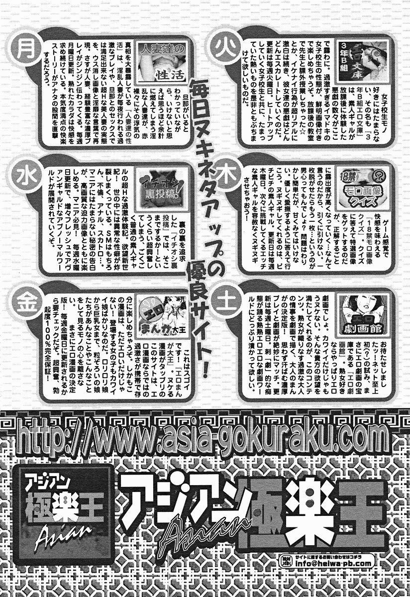 Comic Binetsu Angel 2004-11 274