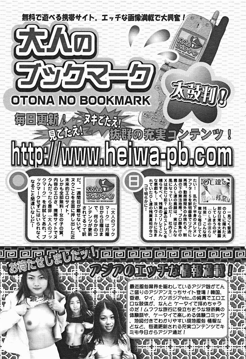 Comic Binetsu Angel 2004-11 275