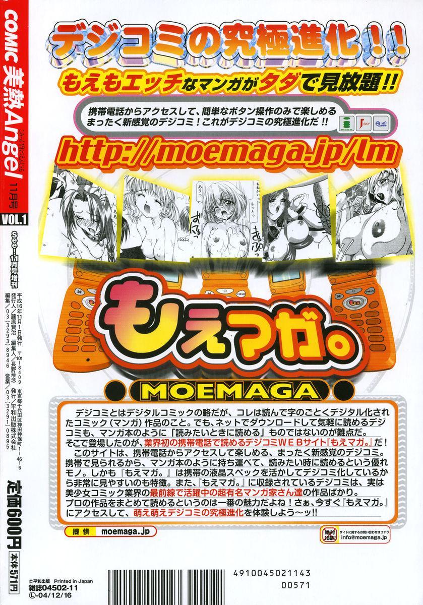 Comic Binetsu Angel 2004-11 283