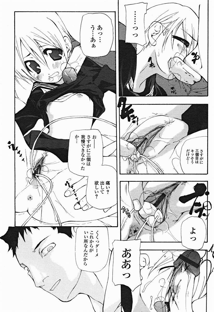 Comic Binetsu Angel 2004-11 30
