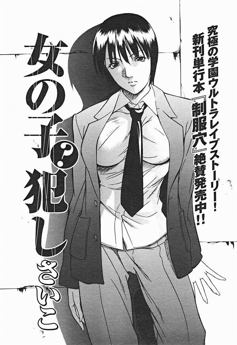 Comic Binetsu Angel 2004-11 39