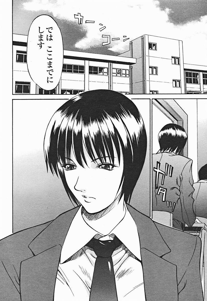 Comic Binetsu Angel 2004-11 40