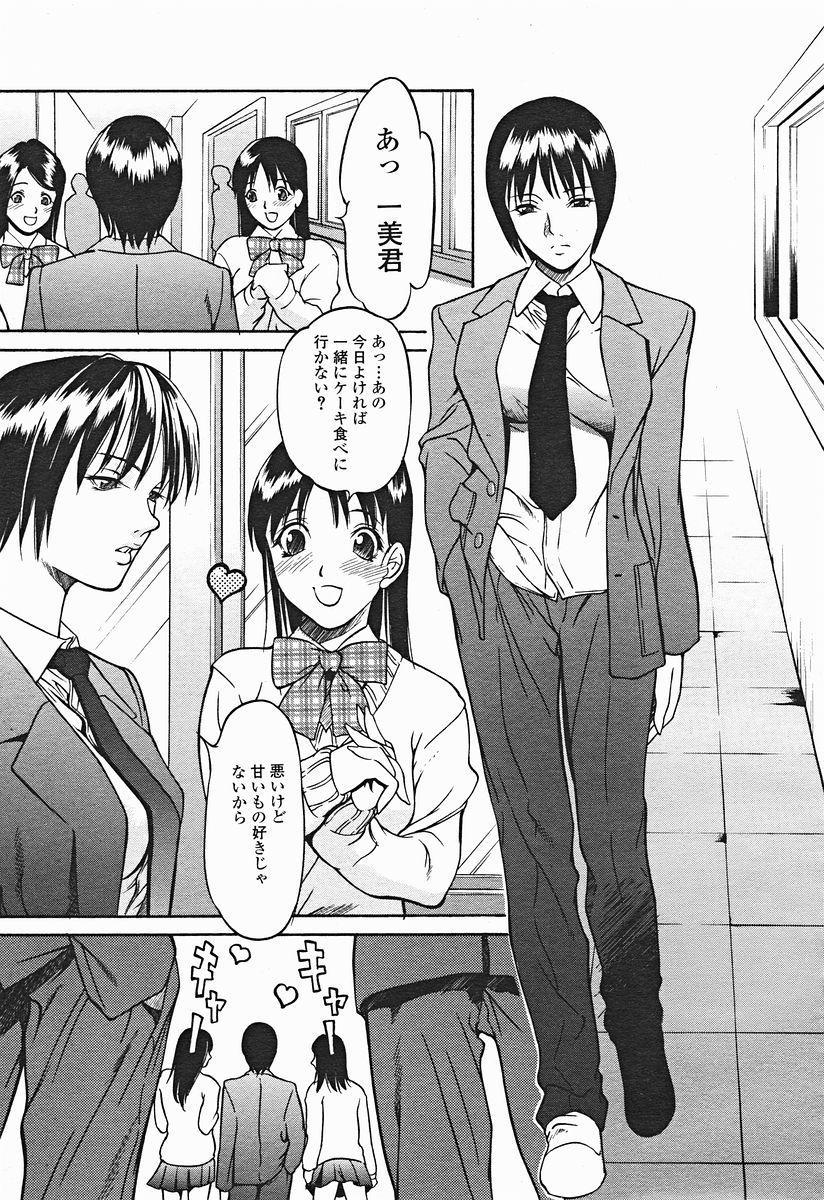Comic Binetsu Angel 2004-11 41
