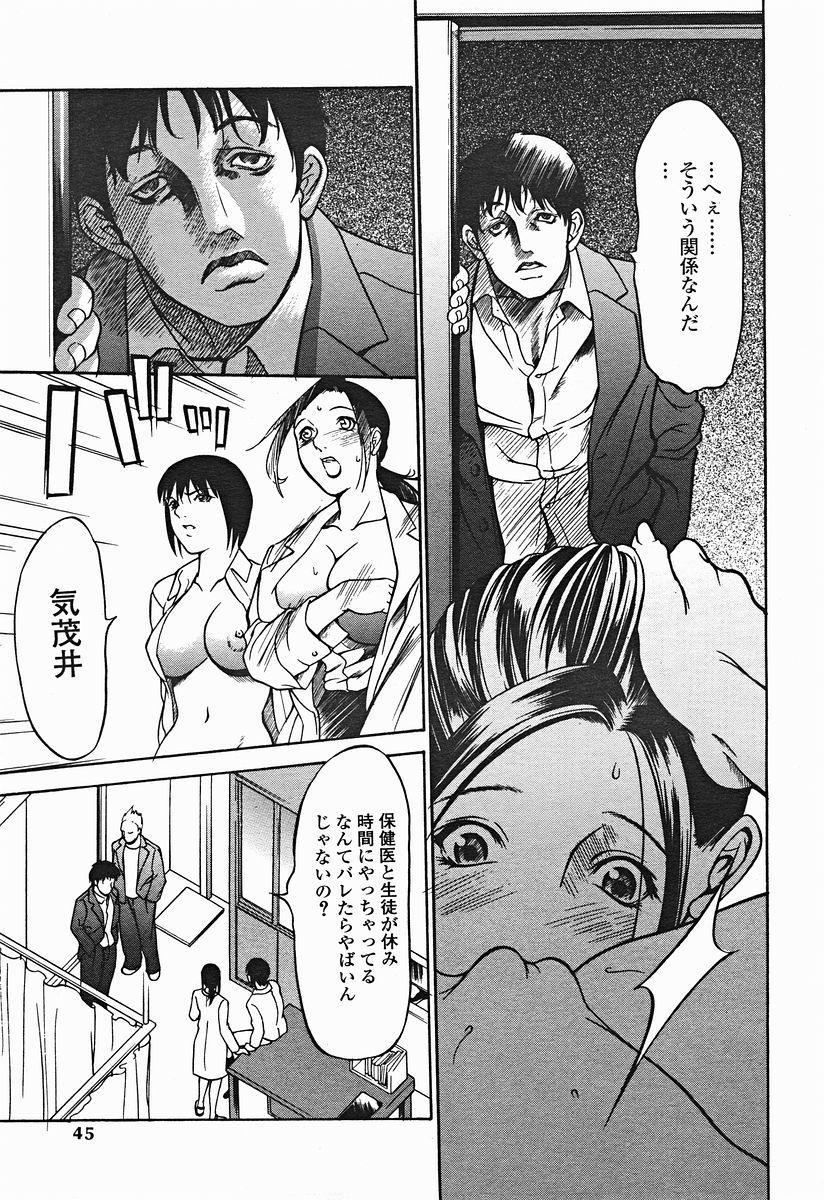 Comic Binetsu Angel 2004-11 45