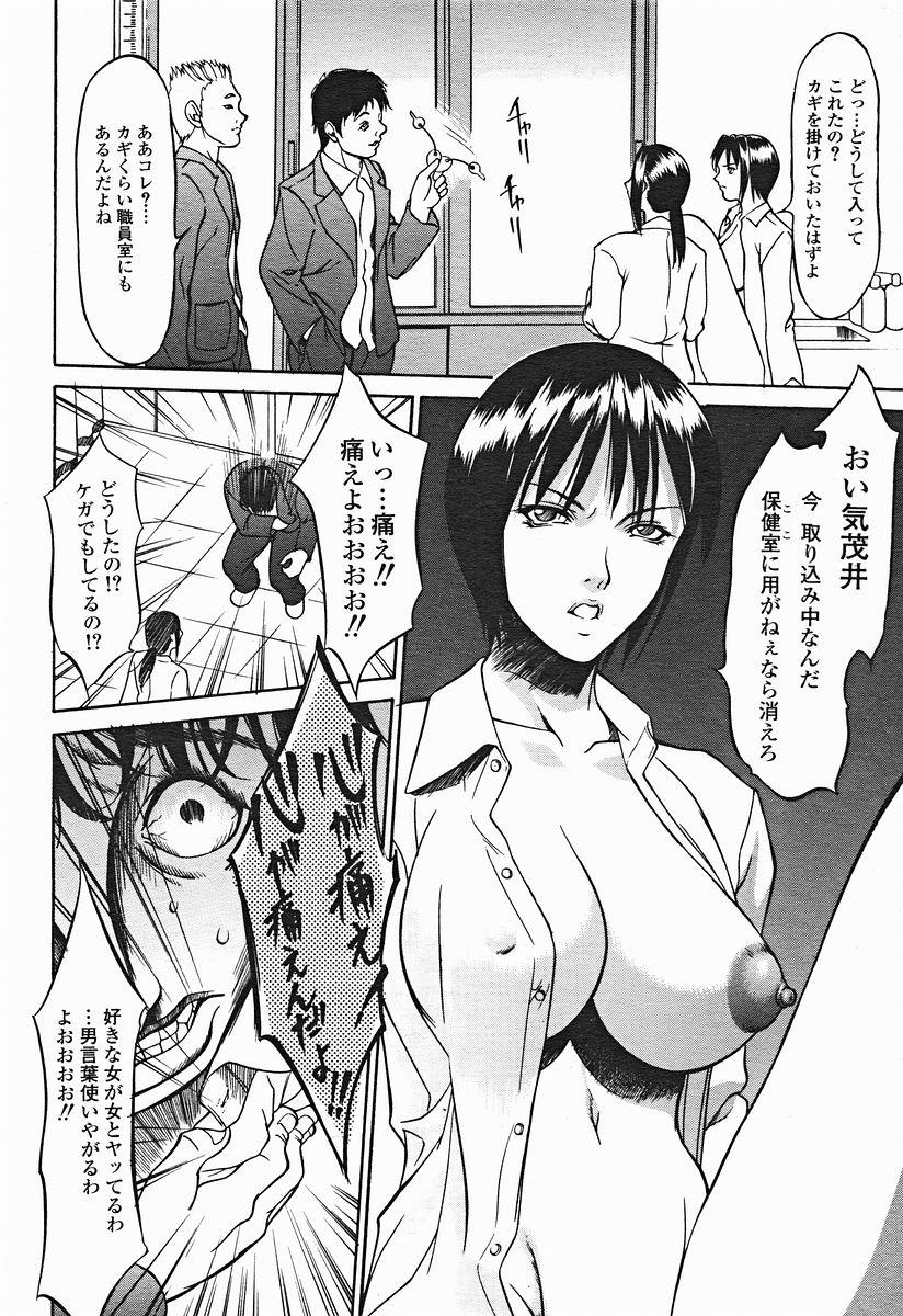 Comic Binetsu Angel 2004-11 46