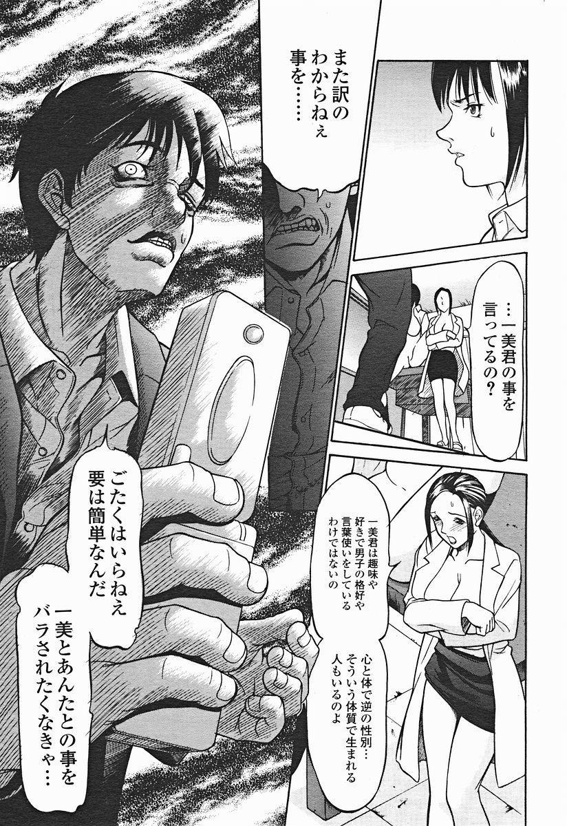 Comic Binetsu Angel 2004-11 47