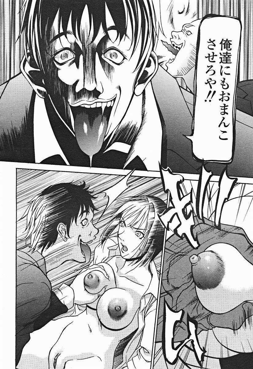 Comic Binetsu Angel 2004-11 48