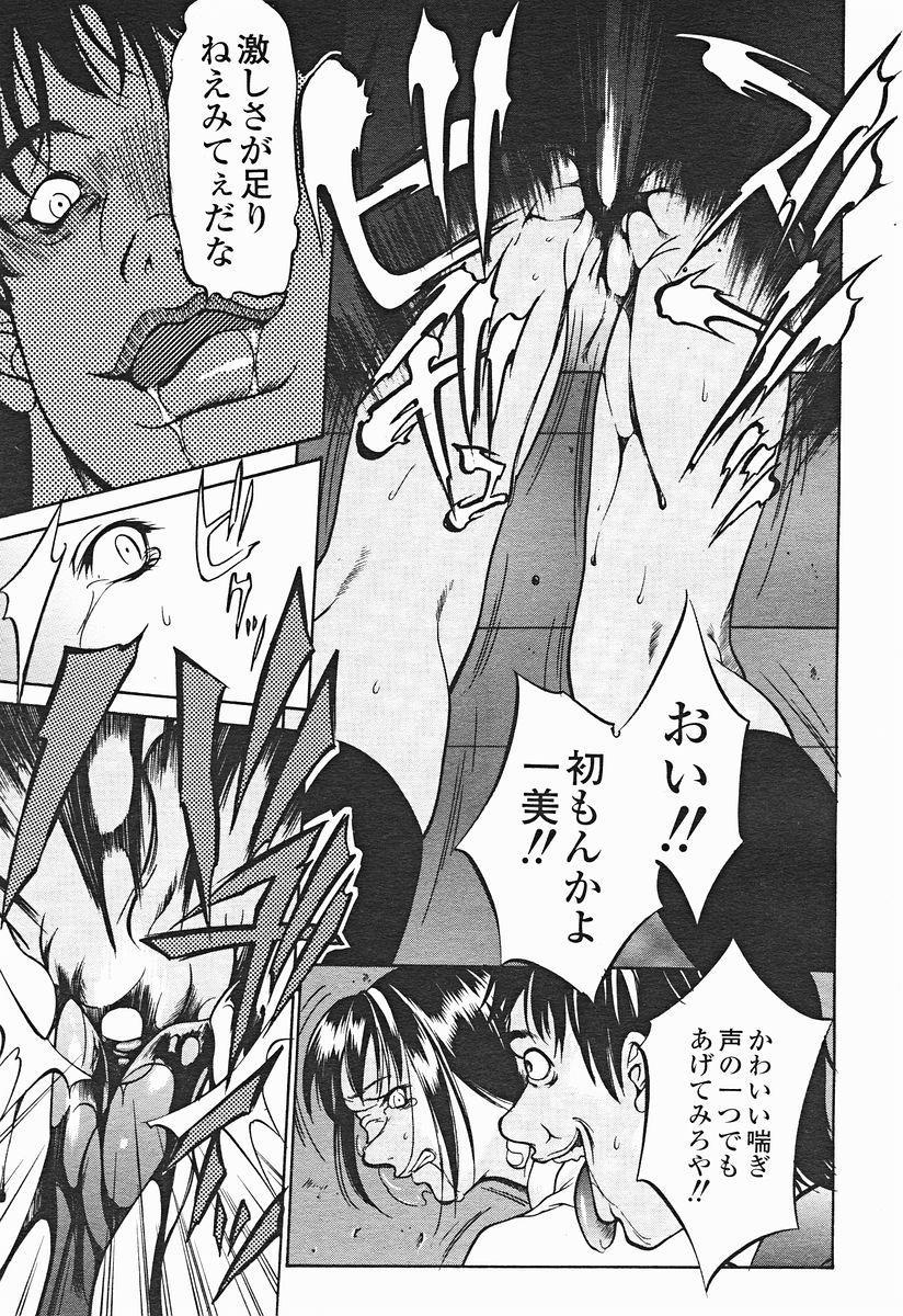 Comic Binetsu Angel 2004-11 55