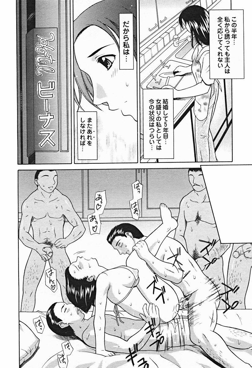Comic Binetsu Angel 2004-11 60