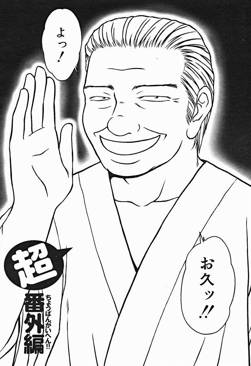 Comic Binetsu Angel 2004-11 76
