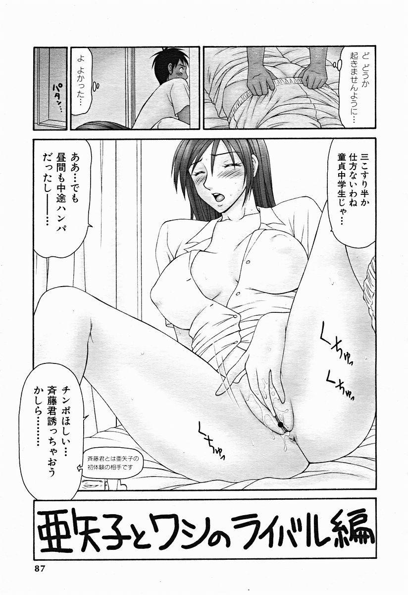 Comic Binetsu Angel 2004-11 87