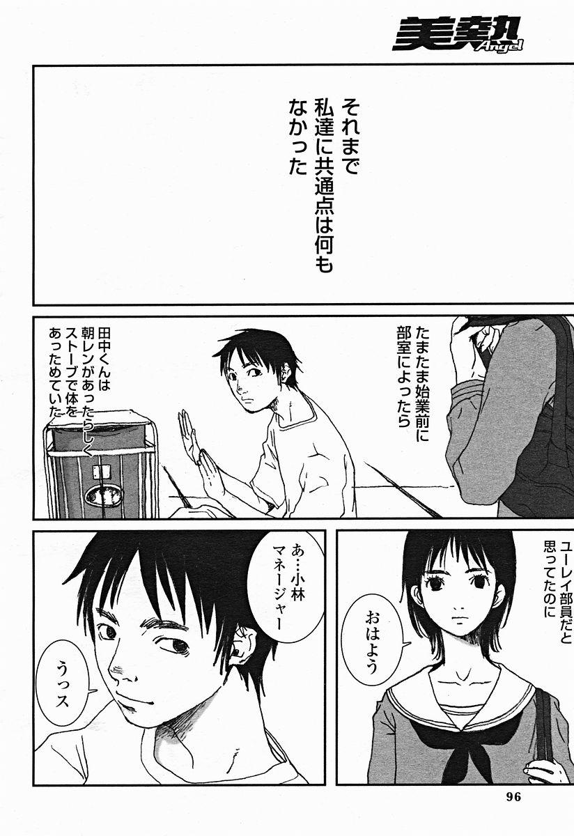 Comic Binetsu Angel 2004-11 96