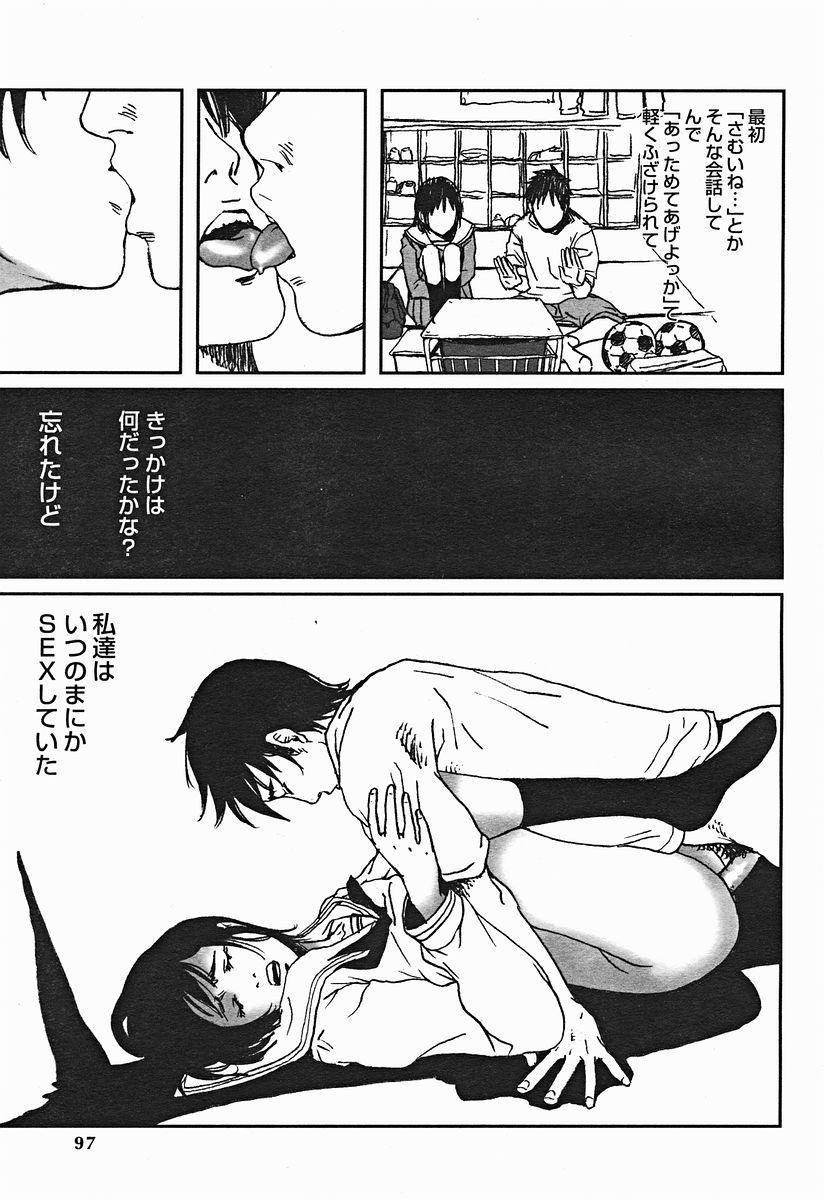 Comic Binetsu Angel 2004-11 97