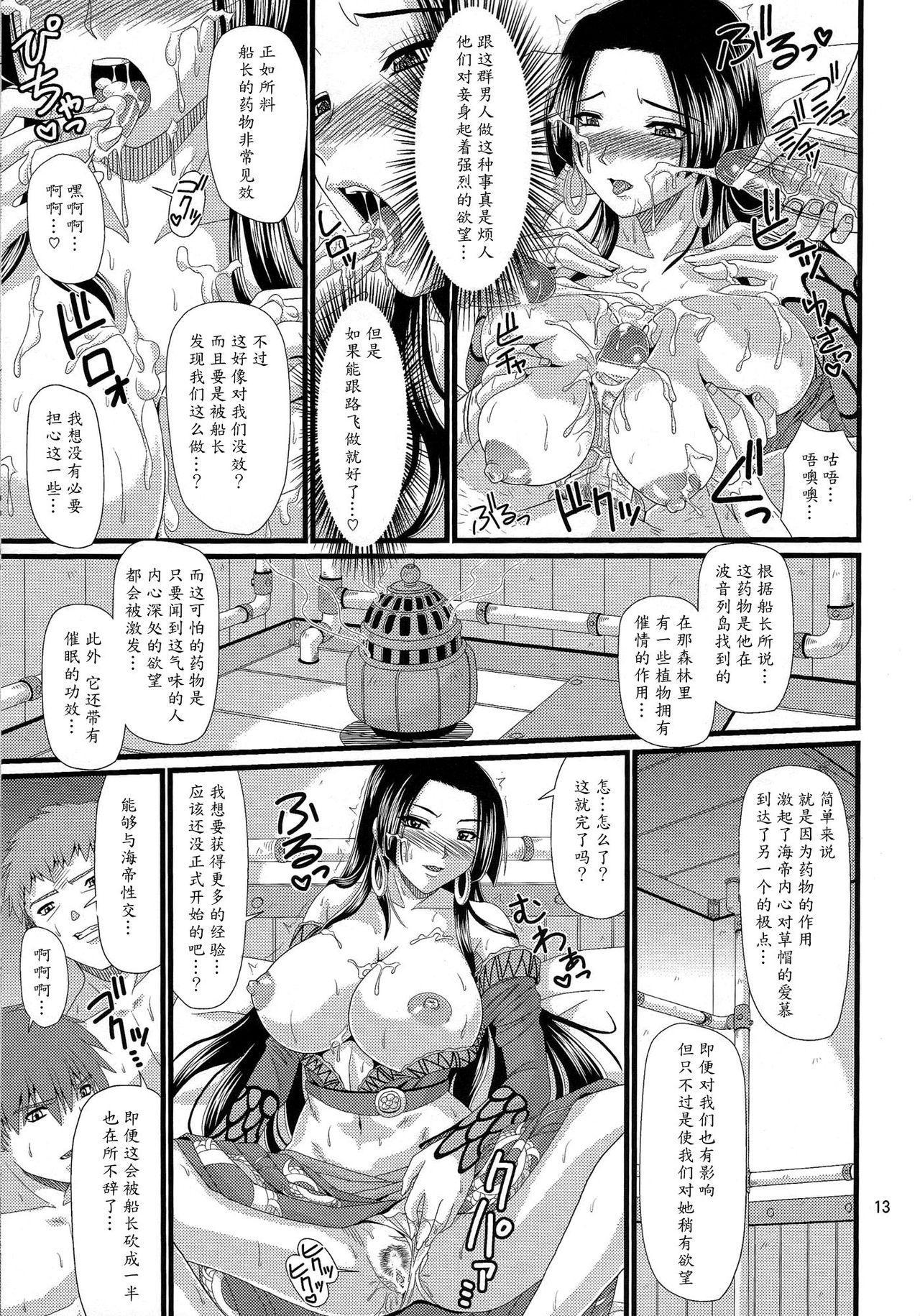 Hebi Hime-sama 11