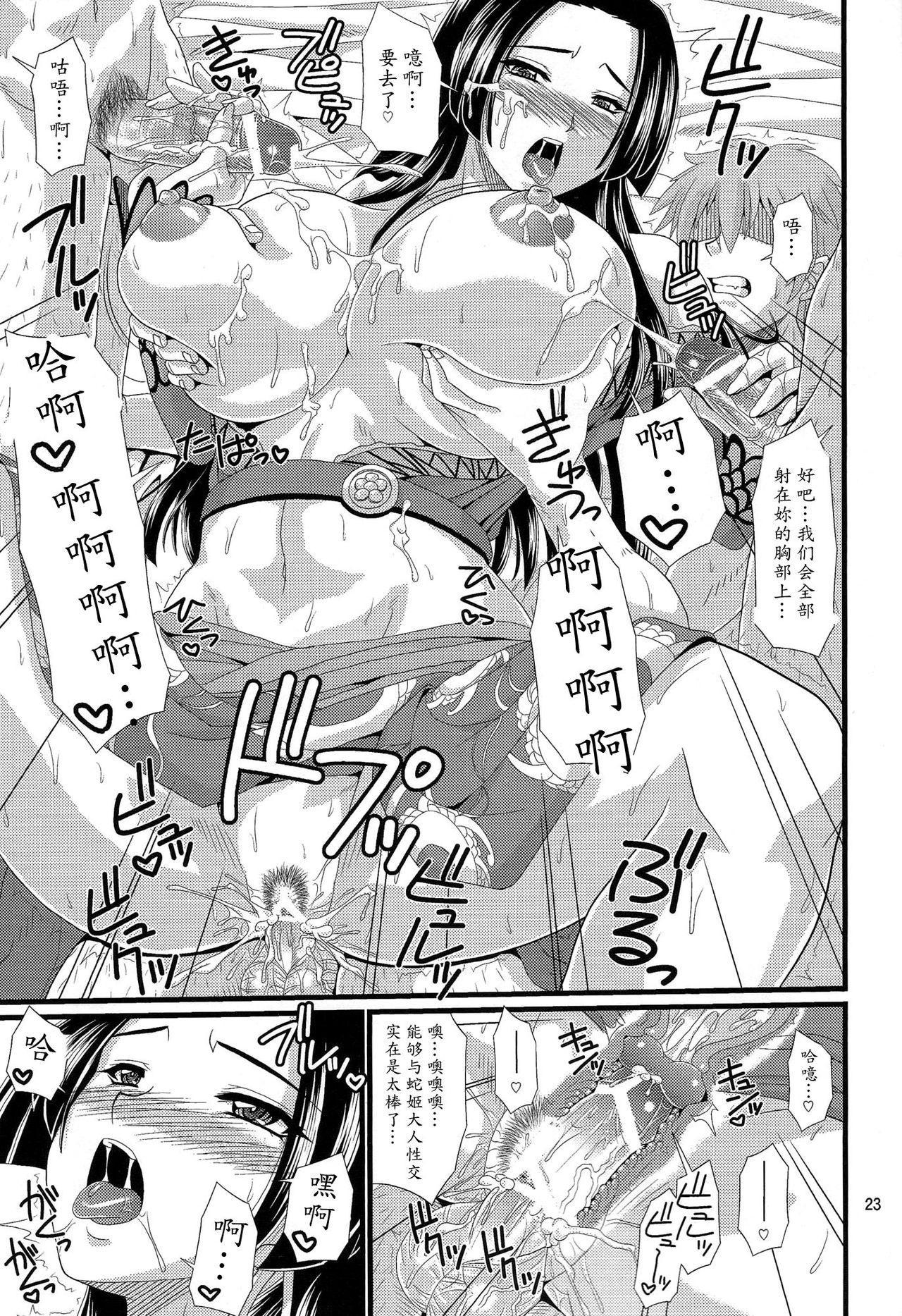 Hebi Hime-sama 21