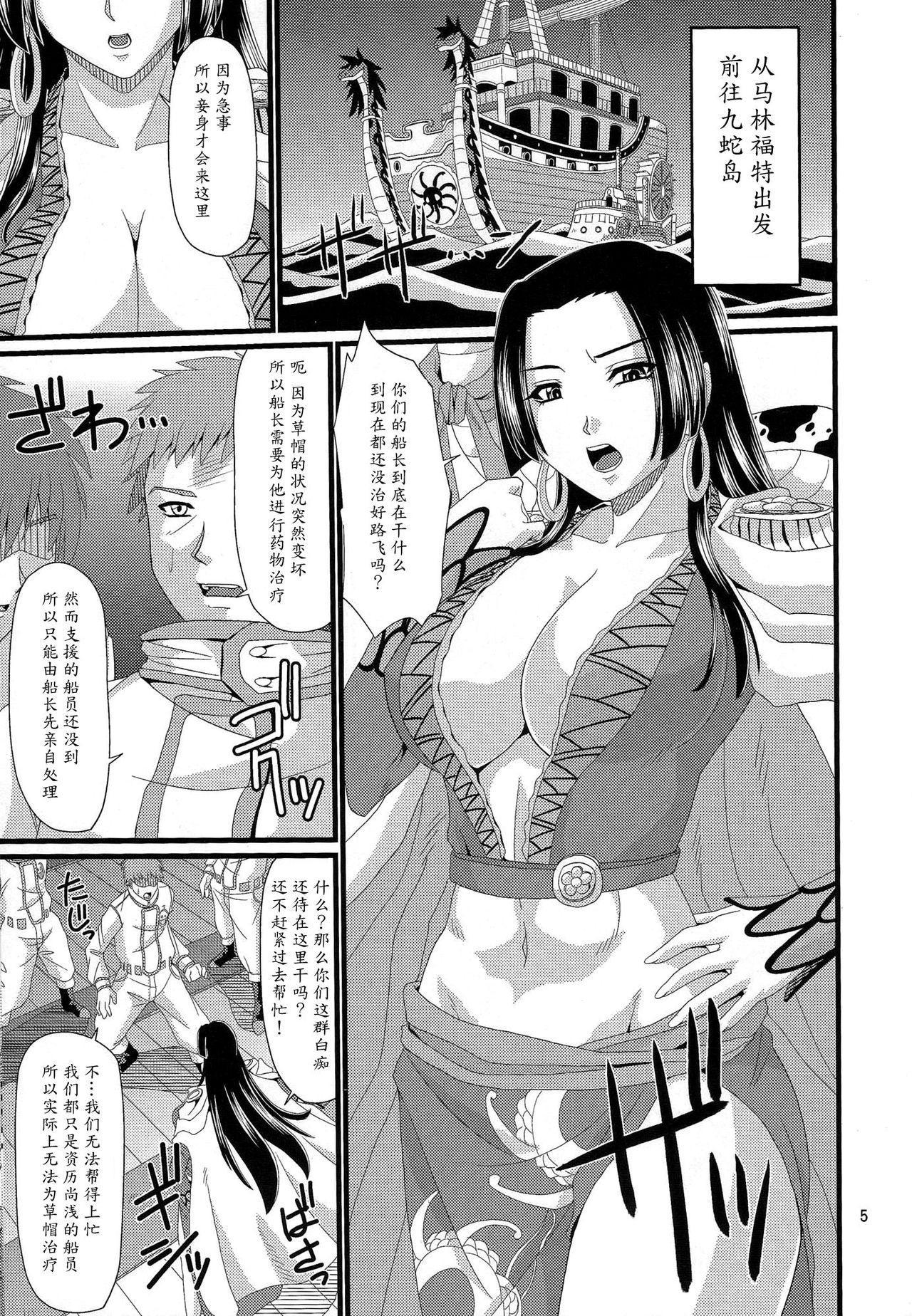 Hebi Hime-sama 3