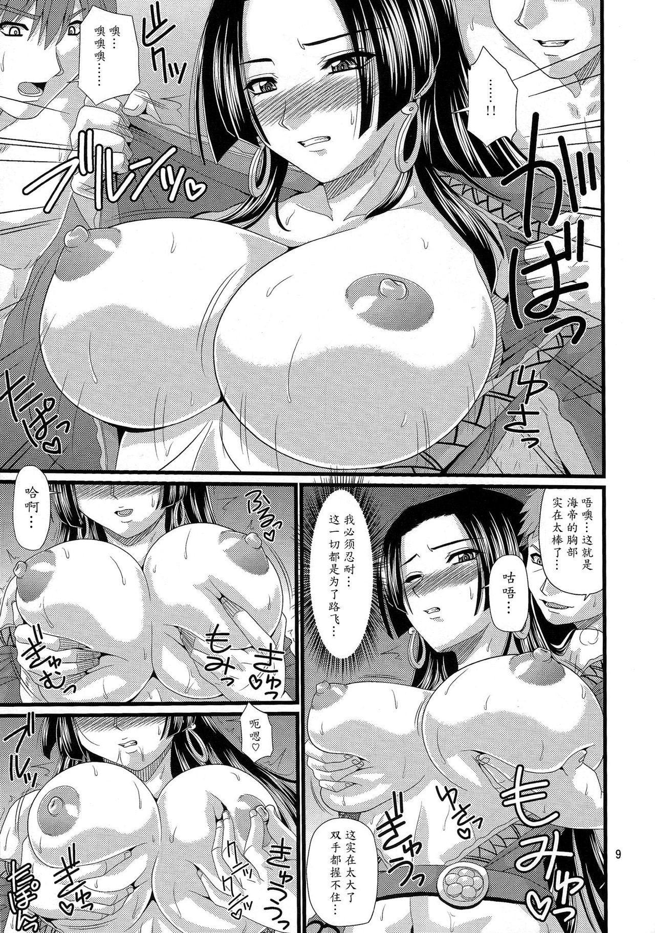 Hebi Hime-sama 7