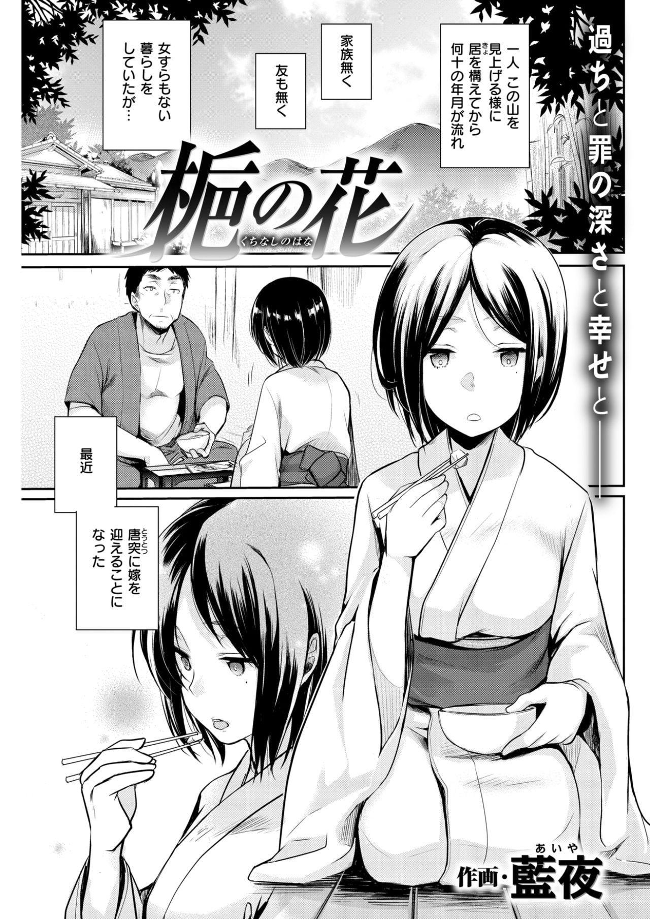 COMIC Kairakuten 2017-10 289