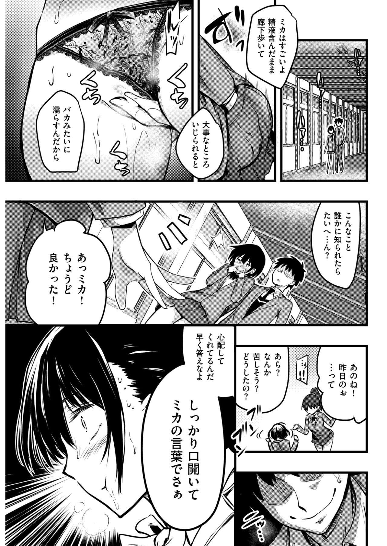 COMIC Kairakuten 2017-10 317
