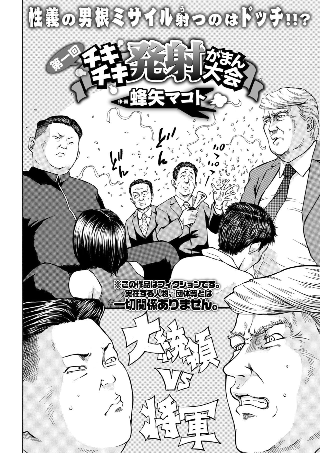 COMIC Kairakuten 2017-10 382