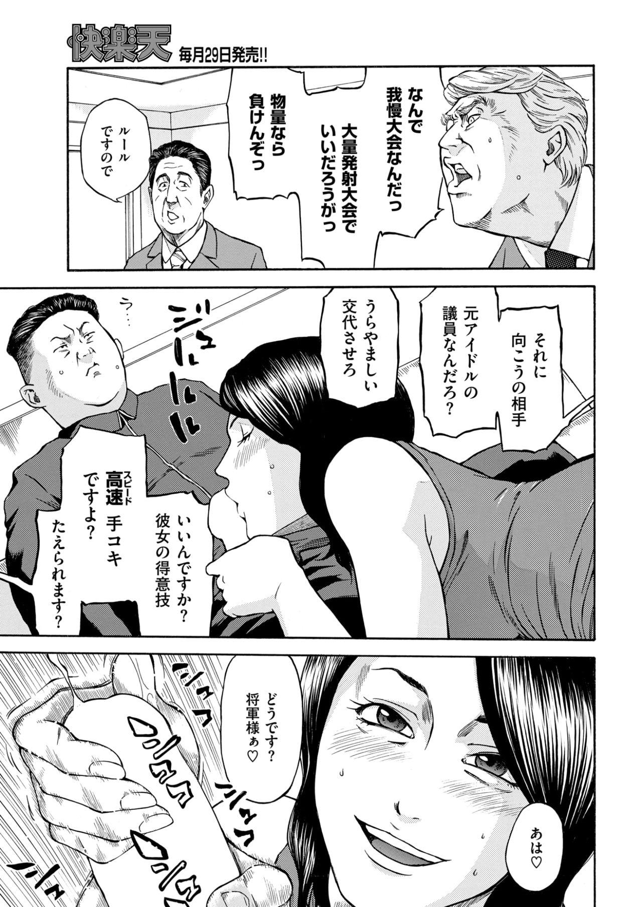 COMIC Kairakuten 2017-10 383