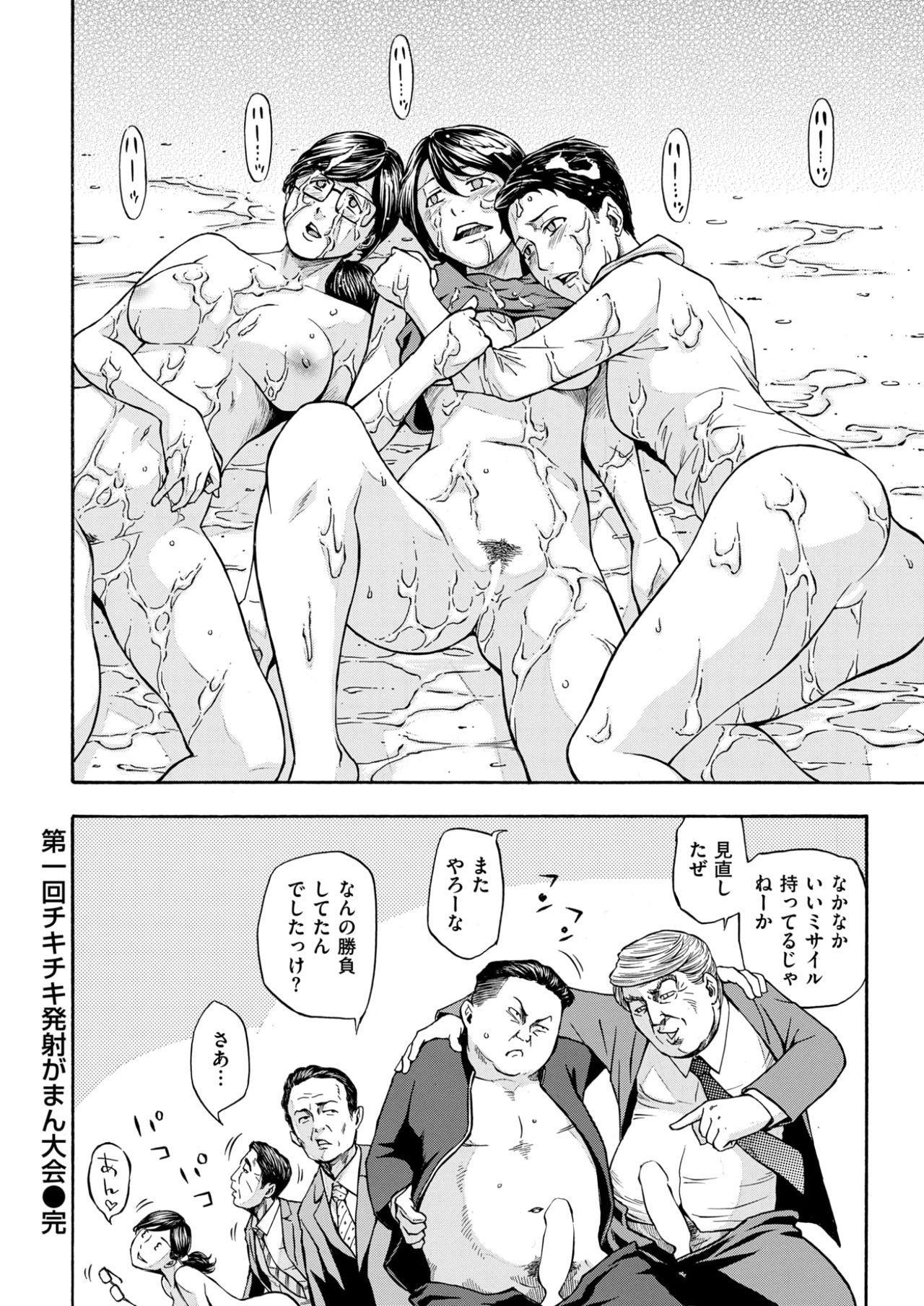 COMIC Kairakuten 2017-10 392