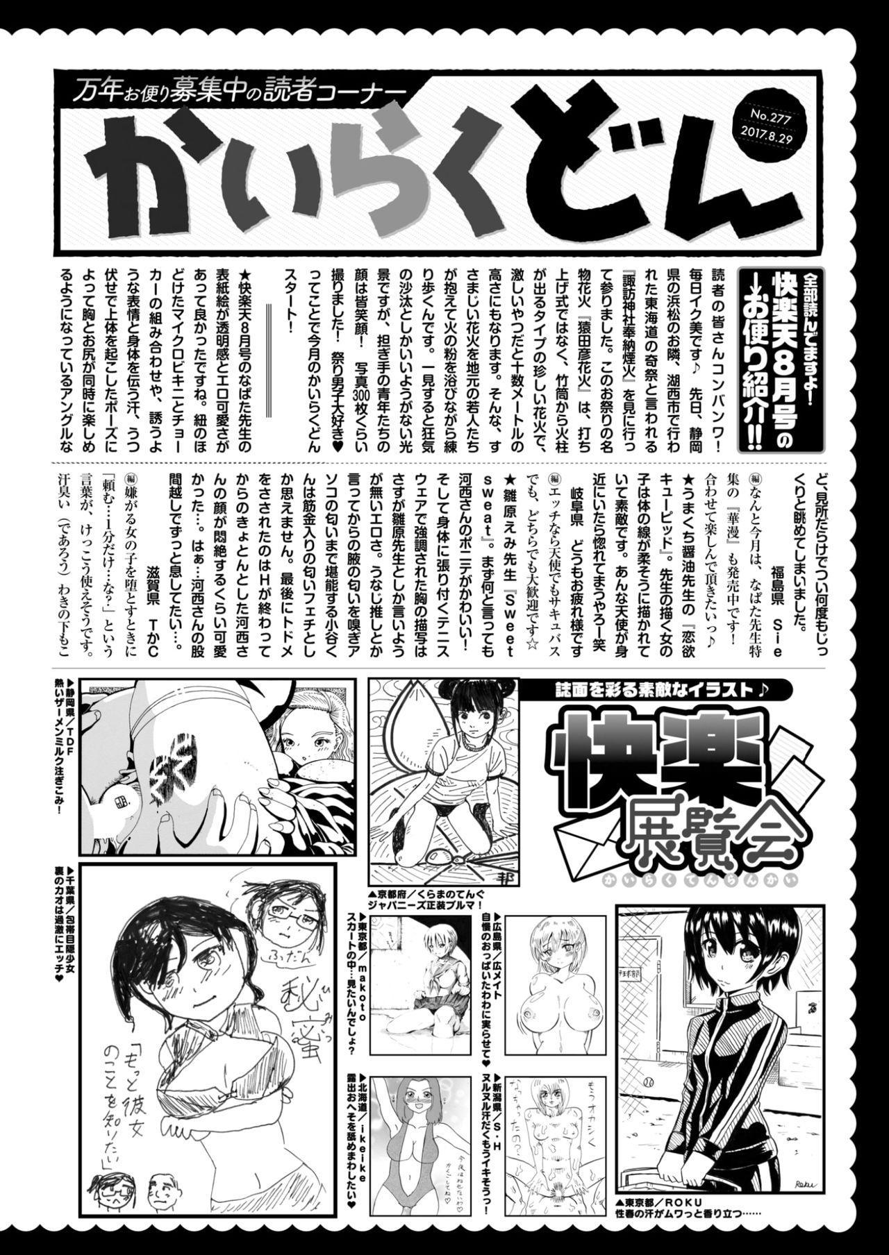 COMIC Kairakuten 2017-10 396