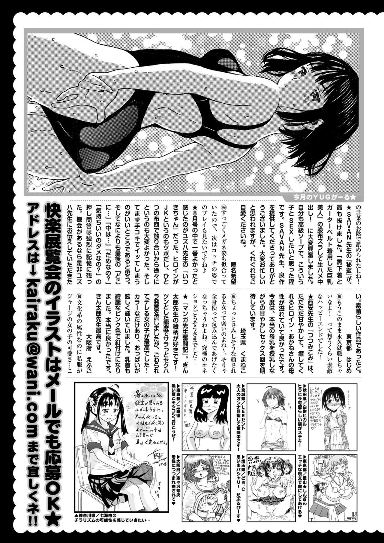 COMIC Kairakuten 2017-10 397