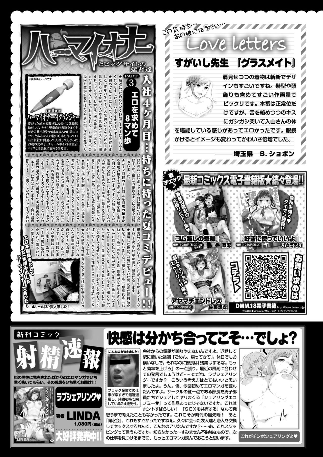 COMIC Kairakuten 2017-10 399