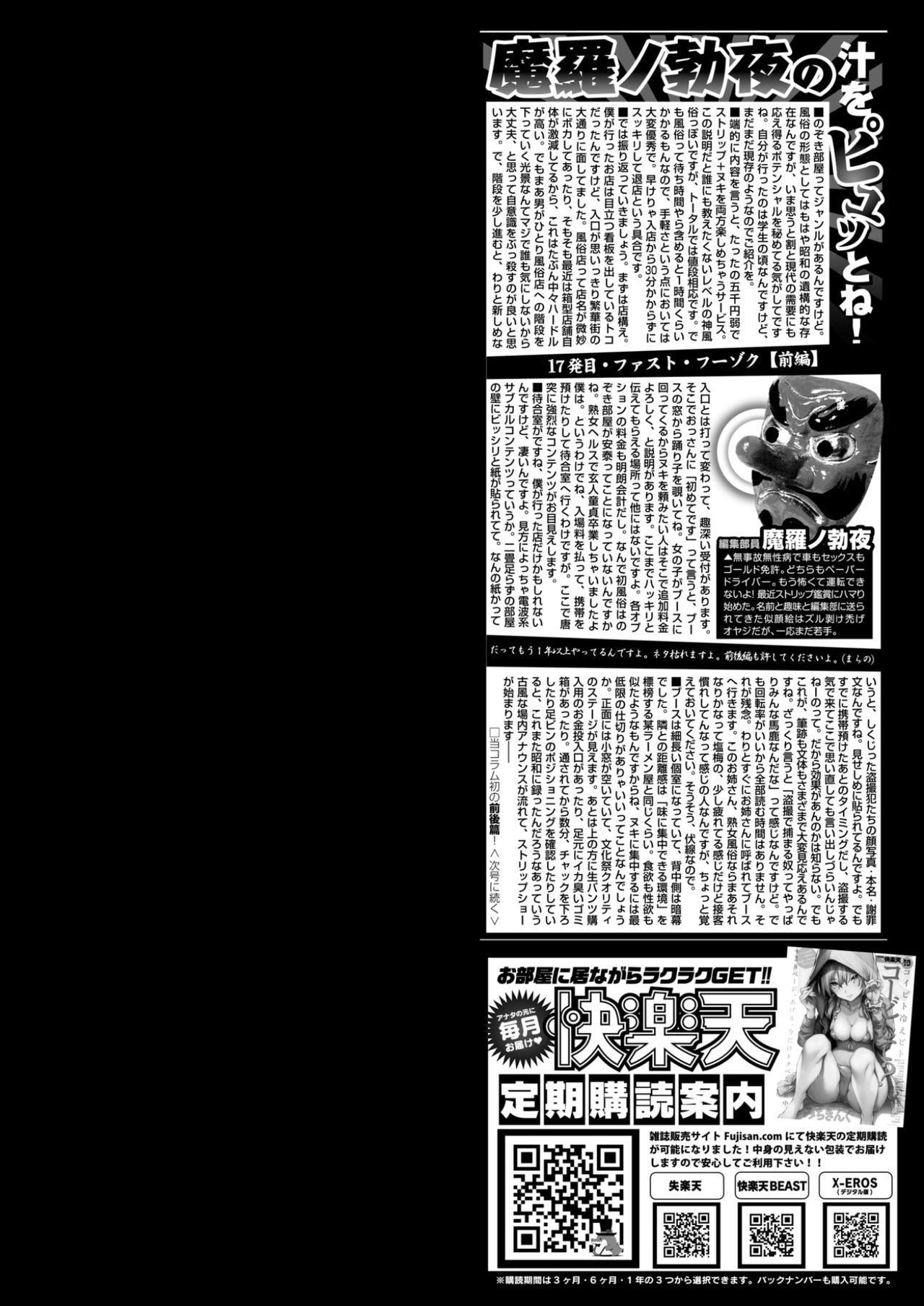 COMIC Kairakuten 2017-10 400