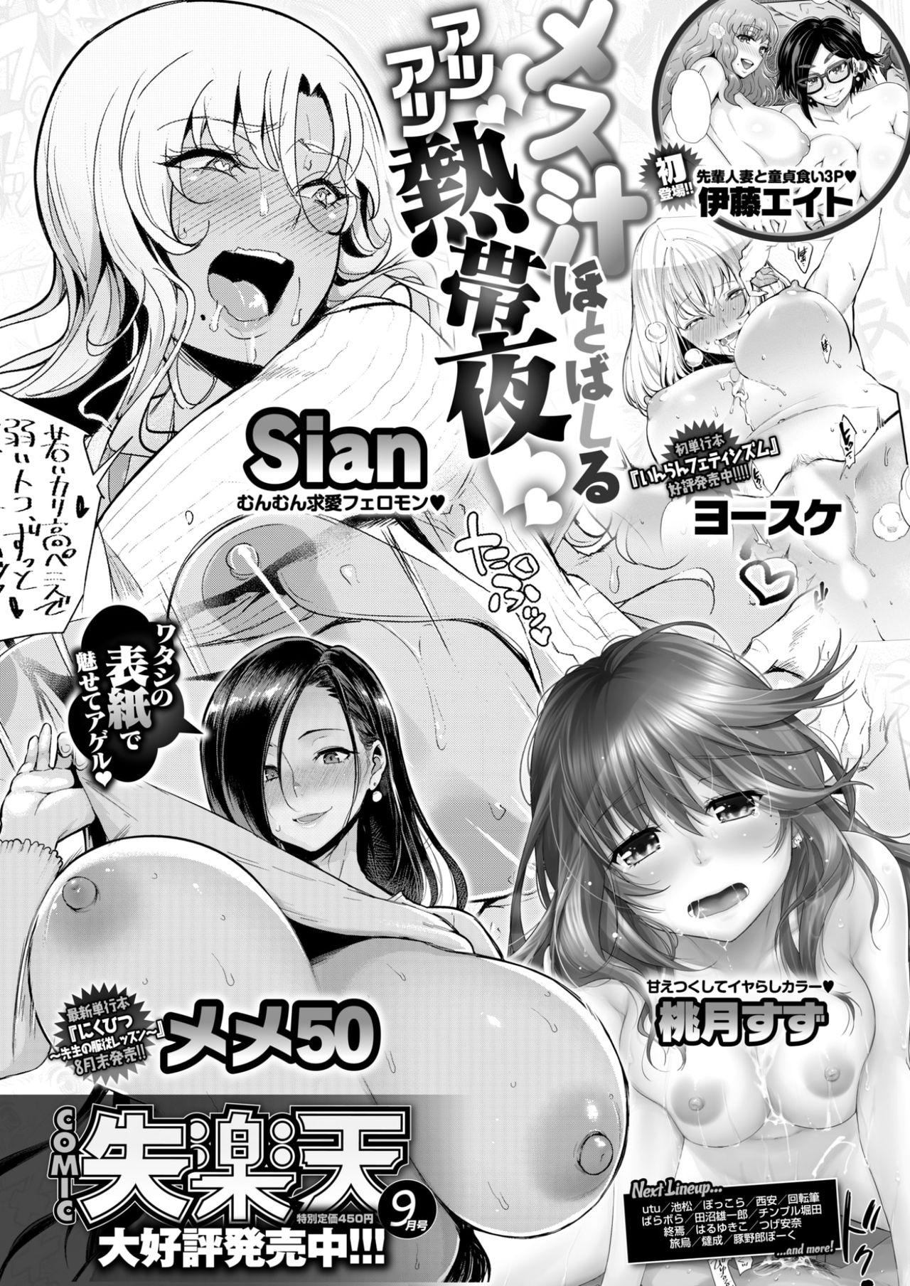 COMIC Kairakuten 2017-10 415
