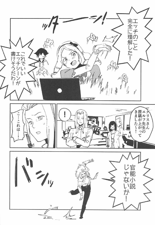 Yamada Elf-sensei no Yaruki SEX Fire 22