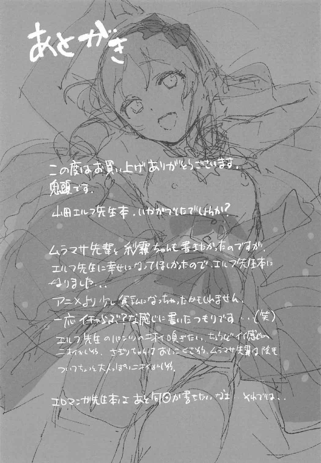 Yamada Elf-sensei no Yaruki SEX Fire 23