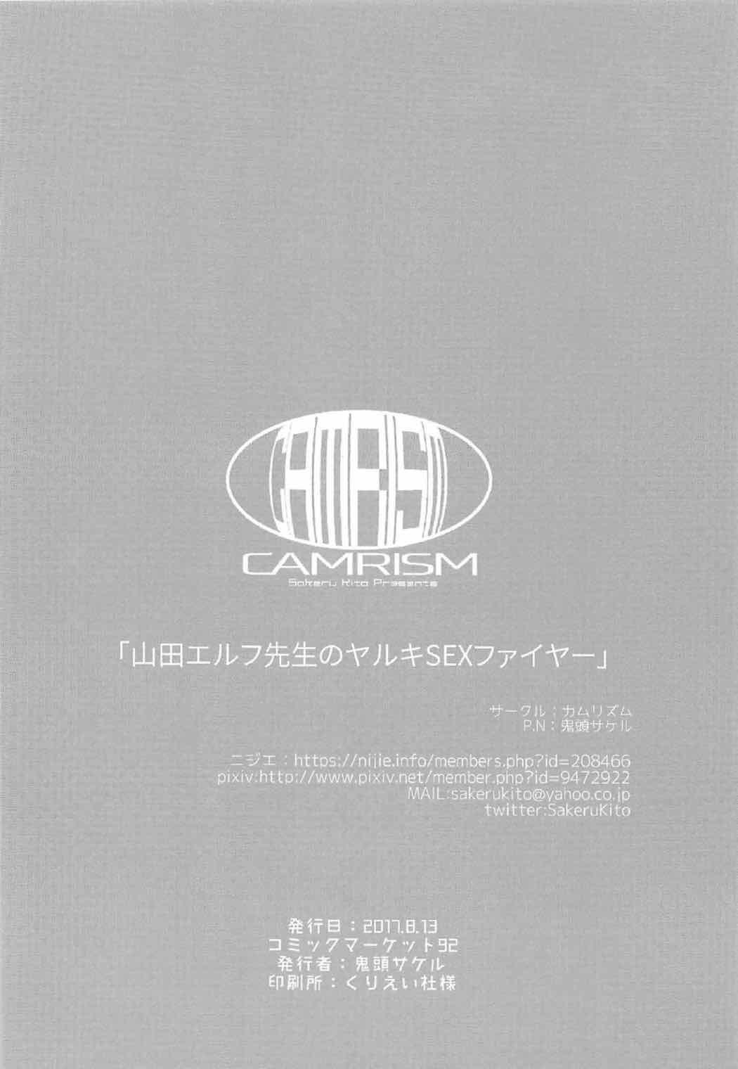 Yamada Elf-sensei no Yaruki SEX Fire 24