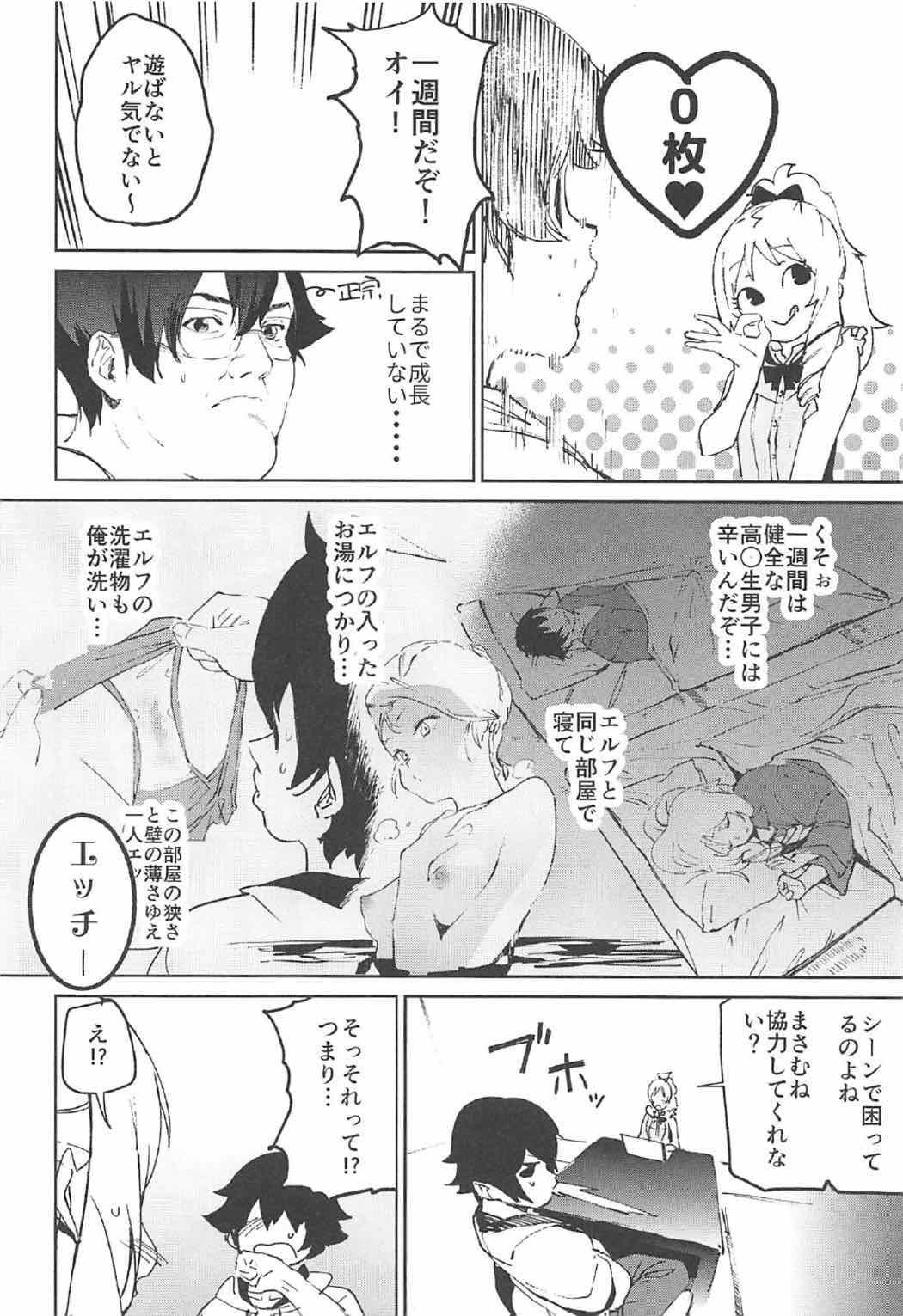 Yamada Elf-sensei no Yaruki SEX Fire 4