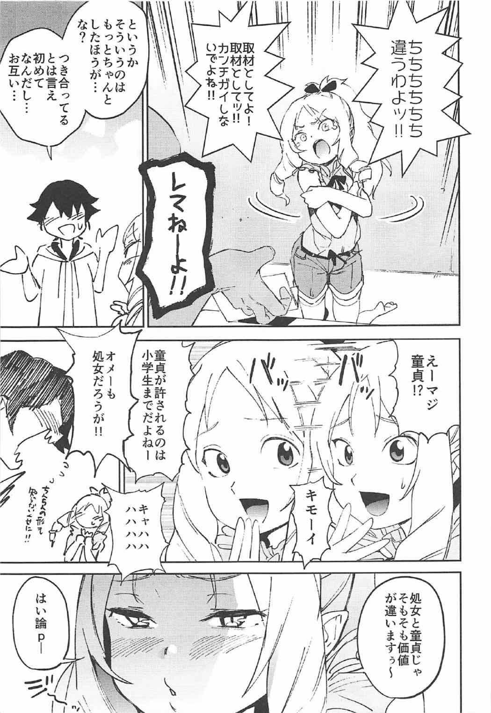 Yamada Elf-sensei no Yaruki SEX Fire 5