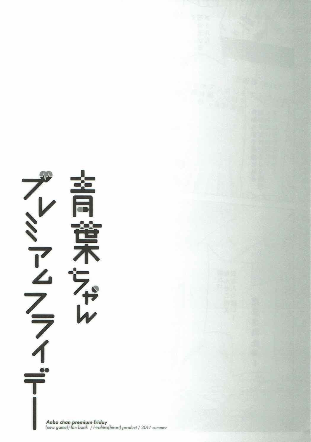 Aoba-chan Premium Friday 21