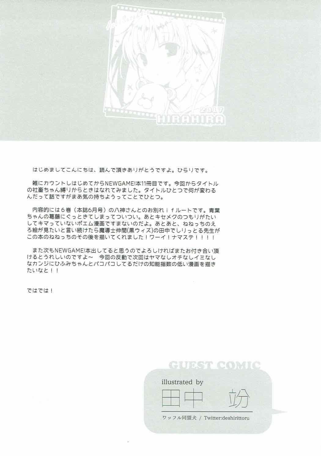 Aoba-chan Premium Friday 23