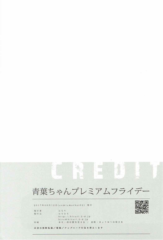 Aoba-chan Premium Friday 24