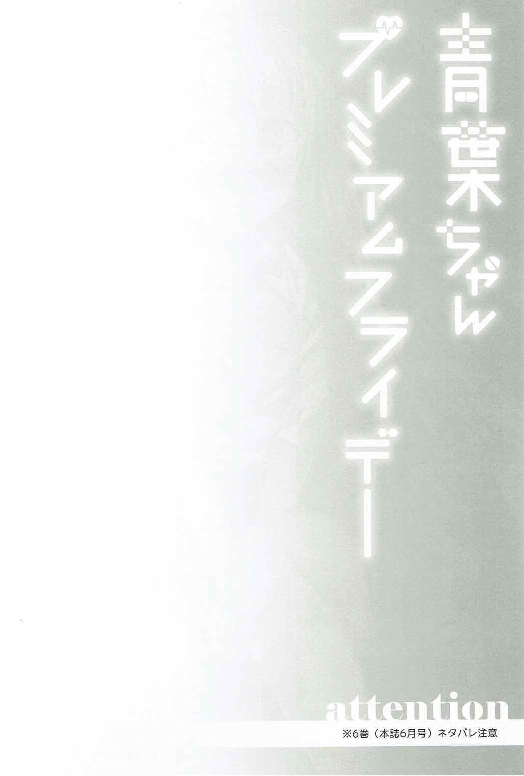 Aoba-chan Premium Friday 2