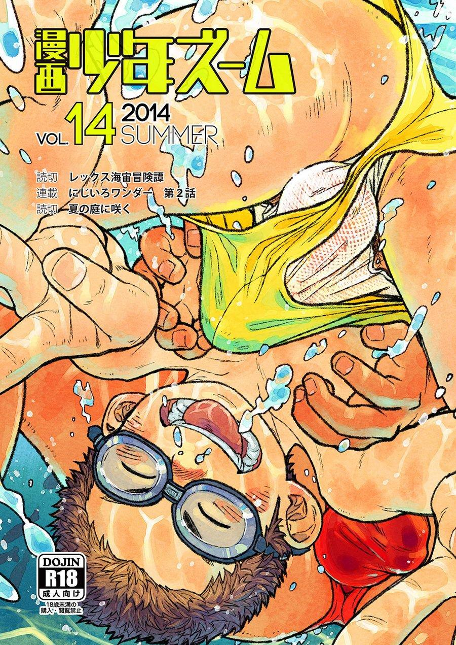 Manga Shounen Zoom Vol. 14 0